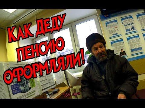 КАК ДЕДУ ПЕНСИЮ ОФОРМЛЯЛИ / 366 серия (18+)