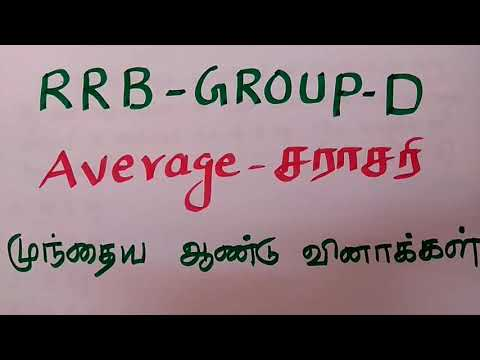 RRB Group D - Average sums of previous years : LightTube
