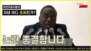 흑인 조나단은 정말 아프리카 사람일까요?