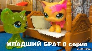 LPS МЛАДШИЙ БРАТ 8 серия