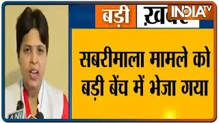 Trupti Desai's Reaction After Supreme Court's Judgment On Sabarimala Women Entry