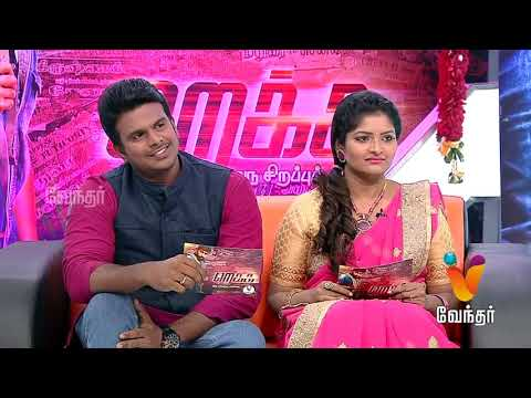 Rekka Movie Team Interview | Vijay...
