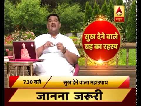 GuruJi With Pawan Sinha: How will Venus bring happiness in your life?