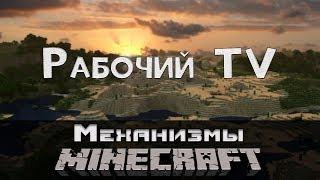 Как сделать работающий телевизор в Minecraft!!! (Без модов и программ!!!)(Подпишись и поставь Like. В данном видео я покажу и объясню как сделать рабочий TV. Поставь Like за идею!!! ---------------..., 2013-02-13T08:23:56.000Z)