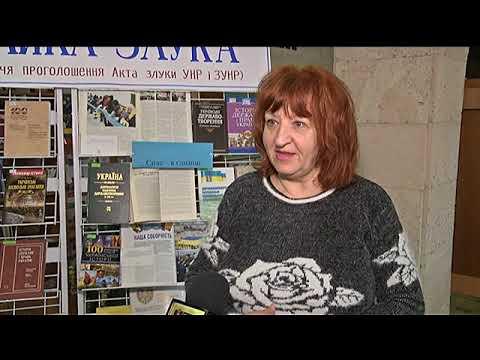 ІРТ Полтава: До дня злуки - в обласній бібліотеці демострували фільм