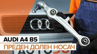 Поддръжка на Audi A4 B5 - видео инструкция