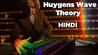 Huygens wave theory|| Maxwell EM theory Hindi || What is light part 2 Science and Myths