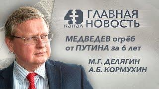 Главная новость #6. Медведев огрёб от Путина за 6 лет. Для этого Москву перекрыли на 4 часа. Делягин