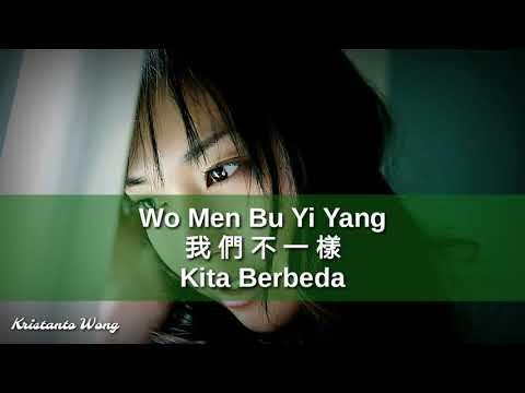 Wo Men Bu Yi Yang - Kita Berbeda - 我們不一樣 - 大壯 Da Zhuang