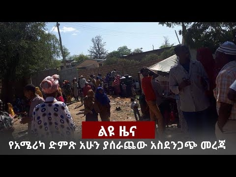 VOA Special Ethiopian News March 11, 2018