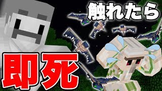 【マイクラ】6日目。回避不能!?飛び交う攻撃力1000倍ファントムがヤバすぎる…