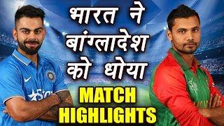 champions trophy 2017 india vs bangladesh warm up match highlights   वनइ ड य ह द