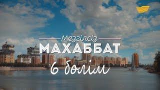 «Мезгілсіз махаббат» 6-ші бөлім