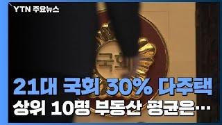 """""""21대 국회의원 30% 다주택자...상위 10명 부동…"""
