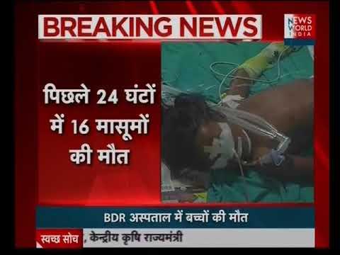 16 Children Die In Last 24 hours at Gorakhpur's Baba Raghav Das (BRD) Medical College