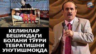 Hojiboy Tojiboyev - Kelinlar beshikdagi bolani to`g`ri tebratishni unutishmoqda
