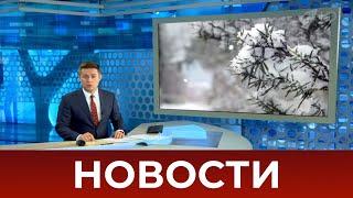 Выпуск новостей в 07:00 от 18.01.2021