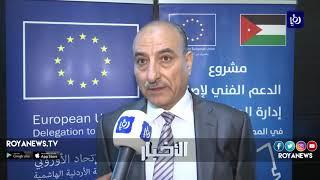 بحث دور الرقابة المالية الدخلية في تنفيذ الإصلاحات في الأردن - (23-4-2018)