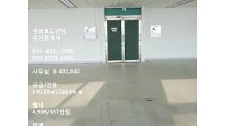 송도 센트로드 사무실송도센트로드강남공인중개사사무소 B6…