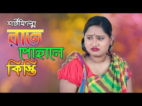 রাত পোহালে কিস্তি । Rat Pohale Kisti । Bengali Short Film । STM