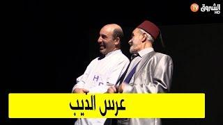 إحياء لعرض التسعينات   مسرحية عرس الذيب بحالة جديدة