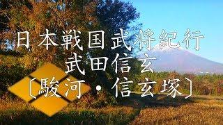 ◆武田紀行