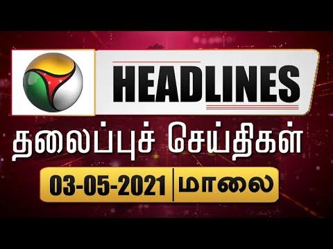 Puthiyathalaimurai Headlines   தலைப்புச் செய்திகள்   Tamil News   Evening Headlines   03/05/2021