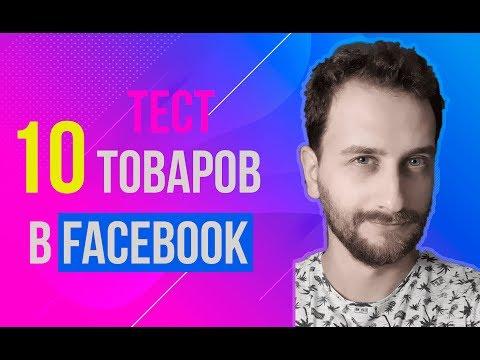 Тест 10 товаров в Facebook  Instagram  День №1