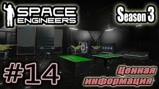 Space Engineers S3 14. Ценная информация.