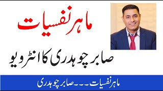Best Psychologist of Lahore to Best Psychologist of Pakistan | Psychology in Urdu | Interview