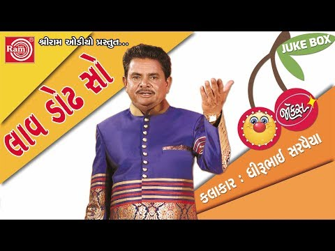Lav Dodhh So Dhirubhai Sarvaiya New Gujarati Jokes 2019 Ram Audio