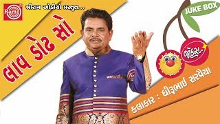 Lav Dodhh So ||Dhirubhai Sarvaiya ||New Gujarati Jokes 2019 ||Ram Audio