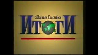 Заставка программы 'Итоги' (Петербург — Пятый канал/НТВ, 1993-1995)