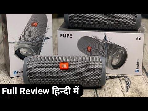 JBL Flip 5 Portable Bluetooth Speaker Full Review In Hindi | JBL Bluetooth Speaker With PartyBoost |