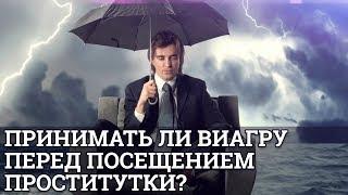 Принимать ли виагру перед посещением проститутки    Юрий Прокопенко