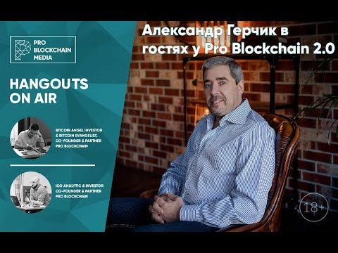 18+ Александр Герчик в гостях у Pro Blockchain AMA 2.0