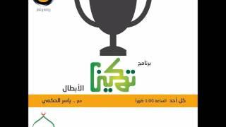 """برنامج تمكين الأبطال (27-3-2016) مع ياسر الحكمي وضيفته شدى عبدالحليم """"صعوبة الحياة وصناعة الأبطال"""""""