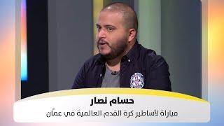 حسام نصار - مباراة لأساطير كرة القدم العالمية في عمّان