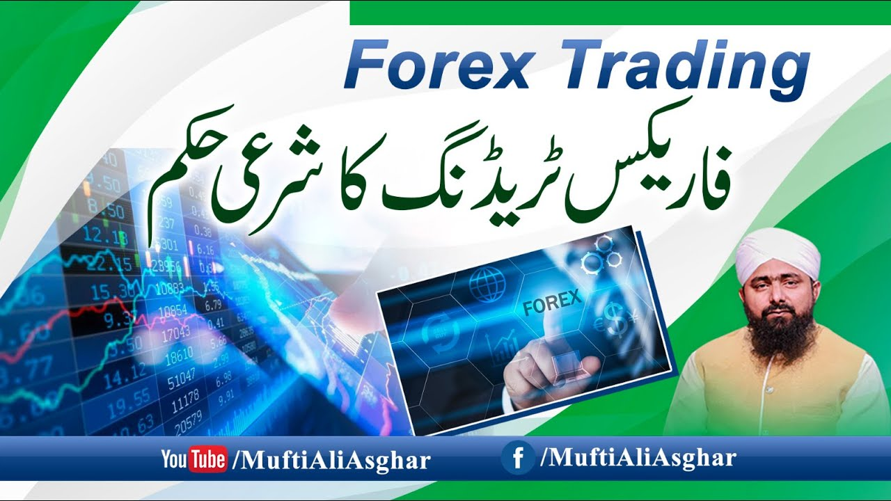 Forex trading in urdu video naat q investments linkedin icon