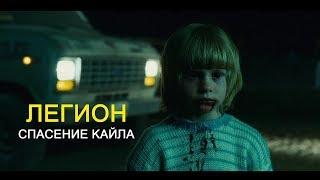 Легион (2010) - Попытка спасти Кайла   Одержимый мальчик   Legion   Movie Scenes