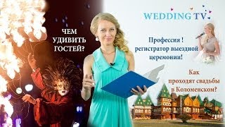 Russian Wedding TV - News. Выпуск 14