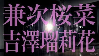 20180301 兼次桜菜と吉澤瑠莉花が「レッテル」を踊ってみた.
