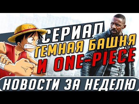 One piece сериал