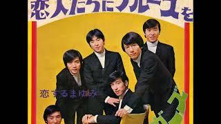 ザ・ジャガーズThe Jaguars/⑥恋するまゆみ 恋人たちにブルースを (196...