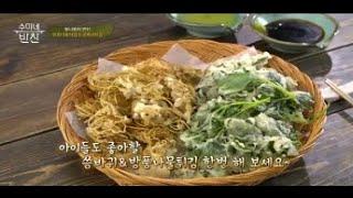 (수미네 반찬) 봄나물 튀김 - 48회