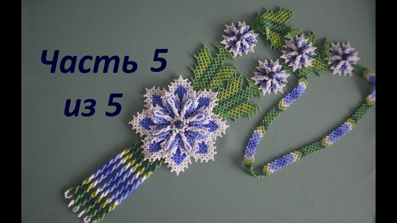 Уичольский цветок из бисера схема