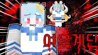 공포의 여우 계단 이야기... 【여고괴담 상황극】 마인크래프트 (Minecraft) - [설레임Tv]