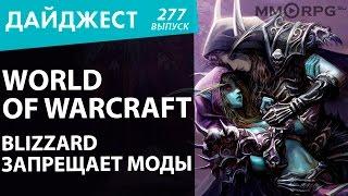 World of Warcraft. Blizzard запрещает моды. Новостной дайджест №277