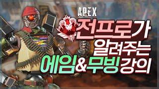 Predator's 《Aiming & Movement》 guide for beginners of Apex Legends screenshot 3