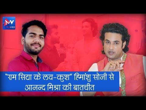 Himanshu Soni Interview By Anand Mishra   Ram Siya Ke Luv Kush    Colorstv